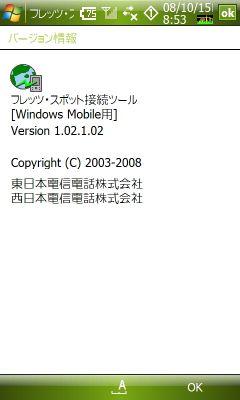20081015085400_m