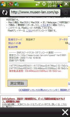 20081102104927_m