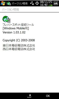 20081125164046_m